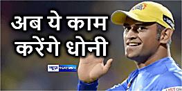 ..तो संन्यास के बाद अब फौजी बनेंगे क्रिकेट स्टार धोनी, बचपन में ही कर लिया था प्लान