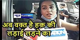 सुशांत केस पर अक्षरा सिंह का ऐलान- हमें न्याय चाहिए, अब वक्त है हक़ की लड़ाई लड़ने का