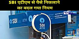 SBI के एटीएम से पैसे निकालने का बदल गया नियम, जान लीजिए अब क्या होगा नया प्रोसेस