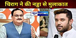 चिराग पासवान ने की बीजेपी के राष्ट्रीय अध्यक्ष जेपी नड्डा से मुलाकात, भाजपा को ज्यादा सीटों पर लड़ने की दी सलाह