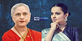 जया बच्चन को कंगना की दो टूक, कहा- कौन सी इंडस्ट्री जहां हीरो के साथ सोना पड़ता है ?