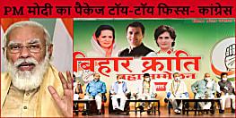 बिहार में PM के पिछले चुनावी घोषणा के सवा लाख करोड़ के पैकेज में 1 रु भी नहीं मिला- शक्तिसिंह गोहिल