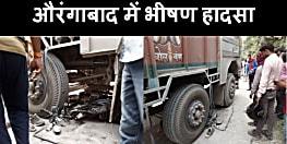 औरंगाबाद में बड़ा हादसा : ट्रक ने बाइक सवार को रौंदा, एक की मौत एक गंभीर रुप से घायल