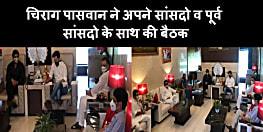 चिराग पासवान ने पार्टी सांसदों-पूर्व सांसदों के साथ की बैठक, लिया यह निर्णय......