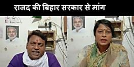 राजद की बिहार सरकार से मांग, रघुवंश बाबू के नाम के किया जाए वैशाली स्टेशन का नाम