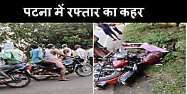 पटना में रफ्तार का कहर, दो बाइकों की आमने-सामने टक्कर में एक की मौत