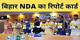 बिहार NDA ने जारी किया रिपोर्ट कार्ड, देवेन्द्र फड़नवीस समेत सहयोगी दल के नेता रहे मौजूद