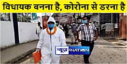 जन अधिकार पार्टी के प्रत्याशी का अजीबोगरीब कारनामा, पीपीई किट पहनकर किया नामांकन