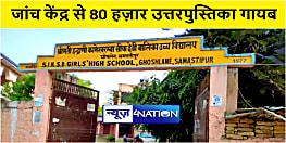 समस्तीपुर में जाँच केंद्र से इंटरमीडिएट की 80 हज़ार उत्तरपुस्तिका गायब, शिक्षा विभाग में मचा हड़कंप