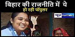 बिहार की सियासी गलियारों में  Pushpam Priya  के बाद अब नया नाम हो रहा है काफी पॉपुलर, जानिए..