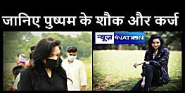 पुखराज और नीलम जैसे रत्नों की शौकीन है पुष्पम प्रिया चौधरी ,4.91 लाख का लोन है
