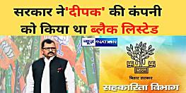 अरवल के BJP कैंडिडेट का फर्जीवाड़ा.....जब जालसाज 'दीपक' की कंपनी पर सहकारिता विभाग ने लिया था एक्शन