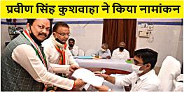 पटना साहिब से प्रवीण सिंह कुशवाहा होंगे कांग्रेस पार्टी के उम्मीदवार, नंद किशोर यादव से होगा मुकाबला