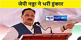 नवादा में जेपी नड्डा ने भरी हुंकार, कहा प्रधानमंत्री मोदी ने किये कई ऐतिहासिक काम