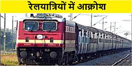 बड़हिया रेलवे स्टेशन पर लगातार 3 ट्रेनों का उठा ठहराव, रेलयात्रियों में आक्रोश