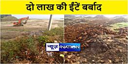 पटना में दबंगों ने जेसीबी से दो लाख रुपए के ईट को किया बर्बाद, भट्ठा मालिक ने की जांच की मांग
