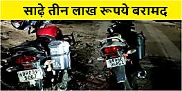 सीतामढ़ी में वाहन जांच के दौरान 3.50 लाख रूपये बरामद, जाँच में जुटी पुलिस