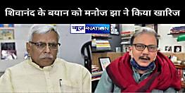 शिवानंद तिवारी के बयान को मनोज झा ने किया खारिज,कहा- राहुल गांधी पर दिया गया बयान निजी....