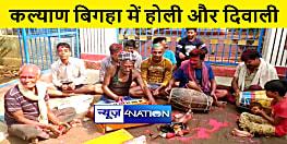 नालंदा : 7 वीं बार सीएम बनने पर मुख्यमंत्री के गांव कल्याण बिगहा में मनाई जा रही होली और दिवाली