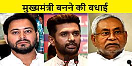 नीतीश कुमार के शपथ ग्रहण के बाद तेजस्वी और चिराग ने दी बधाई, कहा आशा है सरकार अपना कार्यकाल पूरा करेगी