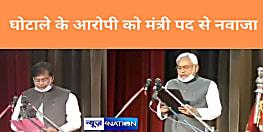 भ्रष्टाचार-घोटाले के आरोपी JDU विधायक 'मेवालाल' को बनाया गया मंत्री,अब तेजस्वी पर कैसे सवाल उठायेंगे जेडीयू-बीजेपी के नेता...