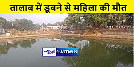गया : तालाब में डूबने से 65 वर्षीय महिला की मौत, परिजनों का रो-रोकर बुरा हाल