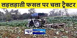सुनिए सरकार : बिहार में किसानों के दर्द की दो कहानी, एक तरफ अपनी उपज के पूरे दामों के लिए सड़क पर हैं तो दूसरी तरफ......