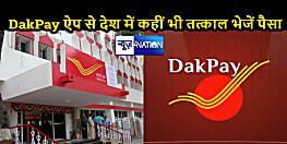 डाक विभाग ने भी लांच किया मोबाइल वॉलेट, DakPay ऐप से देश में कहीं भी भेज सकेंगे पैसे