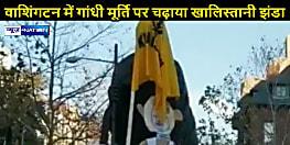 वाशिंगटन में महात्मा गांधी की मूर्ति को खालिस्तानी झंडा से ढकने पर भारतीय दूतावास ने कार्रवाई की मांग की