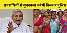 बिहार में अब 'किन्नरों' की फौज से अपराधियों का होगा मुकाबला, नीतीश सरकार ने लिया बड़ा फैसला