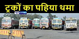 ट्रक ऑनर ऐसोसिएशन का हड़ताल आज से शुरू, प्रशासनिक अर्लट जारी