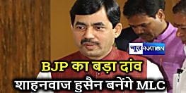 बड़ी खबर, सैयद शाहनवाज हुसैन बनेंगे विधान पार्षद, BJP ने जारी की लिस्ट...