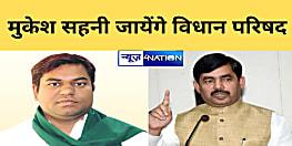 सुशील मोदी वाली सीट पर मुकेश सहनी जायेंगे विधान परिषद,  BJP ने सहयोगी के लिए छोड़ी एक सीट