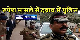 रुपेश मर्डरः तीन एडीजी और पटना के सभी पुलिस अधिकारियों के साथ डीजीपी ने की बैठक, कहा - जल्द सुलझाएंगे केस