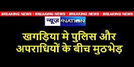 खगड़िया में पुलिस की गोली से घायल हुआ फरार रणवीर यादव, छावनी में तब्दील हुआ सैदपुर दियारा क्षेत्र