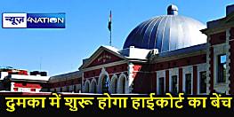 झारखंड की दूसरी राजधानी दुमका में शुरू होगा हाईकोर्ट का बेंच, सोरेन सरकार ने दी मंजूरी