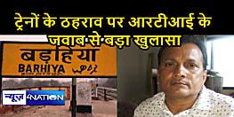 बड़हिया स्टेशन पर ट्रेनों के ठहराव पर आरटीआई के जवाब से बड़ा खुलासा, राज्य सरकार के सुझाव पर किया जा रहा ऐसा