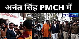 बाहुबली विधायक अनंत सिंह की जेल में बिगड़ी तबीयत,लाया गया PMCH