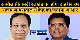 रक्सौल-सीतामढ़ी रेललाइन के दोहरीकरण को केंद्र सरकार ने दी मंजूरी, संजय जायसवाल ने रेल मंत्री का जताया आभार
