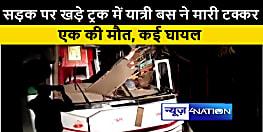 KAIMUR NEWS : यात्रियों से भरी बस ने बालू लदे ट्रक में मारी टक्कर, एक की मौत, कई घायल