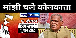 बंगाल के चुनावी अखाड़े में उतरने को बेताब हैं 'मांझी', जमीन तलाशने जा रहे कोलकाता