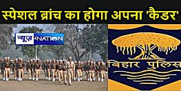 PATNA NEWS : बिहार पुलिस से अलग होगा स्पेशल ब्रांच, सरकार ने गठन को दी मंजूरी