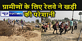 NAWADA NEWS : रेलवे की मनमानी से एक लाख की आबादी की परेशानी बढ़ी, अवैध रास्ते के पास गड्ढा बनाकर छोड़ा