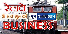 रेलवे के साथ जुड़ कर हर महीने कमा सकते है लाखों रुपये, बस करना होगा ये काम!