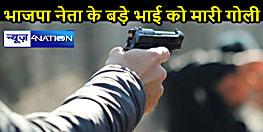 BEGUSARAI NEWS: भाजपा नेता के बड़े भाई को लूट के दौरान अपराधियों ने मारी गोली, निजी अस्पताल में कराया गया भर्ती