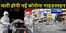 BIHAR NEWS. बिहार में आज जारी हो सकती है नई कोरोना गाइडलाइन, लग सकती हैं कई चीजों के प्रयोग पर रोक