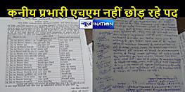 MOTIHARI NEWS: कनीय प्रभारी प्रधानाध्यापक पर बीईओ का आदेश बेअसर, वरीय शिक्षक को नहीं देना चाह रहे एचएम का प्रभार