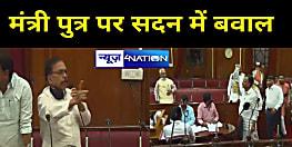 मंत्री भाई के बाद मंत्री पुत्र पर बवालः विधान परिषद में अखबार लहराने लगे प्रेमचंद्र मिश्रा, मंत्री भी हो गये खड़ा और ....