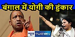 Bengal Assembly Election: पुरुलिया में योगी आदित्यनाथ ने ममता बनर्जी पर साधा निशाना, बोले- अब होगा बंगाल से TMC की विदाई