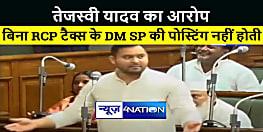 विधानसभा ने तेजस्वी यादव ने सरकार पर लगाया आरोप, बिहार में बिना RCP टैक्स DM SP की नहीं होती पोस्टिंग
